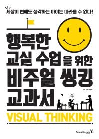 행복한 교실 수업을 위한 비주얼 씽킹 교과서