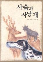 사슴과 사냥개