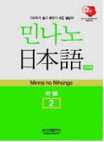 민나노 일본어 2단계 초급2(CD2장포함)