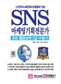 SNS 마케팅기획전문가 SNS 활용능력 2급 수험서