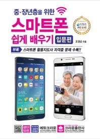 스마트폰 쉽게 배우기 입문편(중장년층을 위한)
