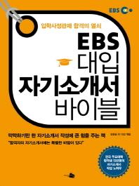 EBS 대입 자기소개서 바이블
