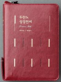 두란노성경전서(레드)(NKR62ETU)(합본)(개역개정)(새찬송가)