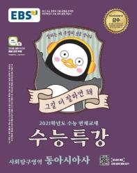 고등 사회탐구영역 동아시아사(2020)(2021 수능대비)(EBS 수능특강)