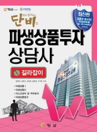 파생상품투자상담사 길라잡이(2013)(단비)