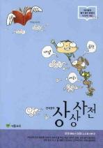 언어영역 상상사전(2009)