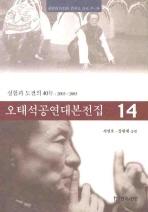 오태석공연대본전집. 14(공연과 미디어 연구소 신서 P-14)