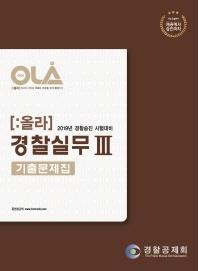 경찰실무. 3 기출문제집(2019)(올라(Ola))