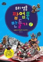 우리 영웅 팝업북 만들기. 2: 남북국 시대부터 조선까지(놀라운 팝업왕 7)