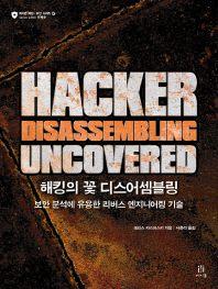 해킹의 꽃 디스어셈블링(Hacker Disassembling Uncovered) (보안 분석에 유용한 리버스 엔지니어링 기술)↓/에이콘[1-891002]