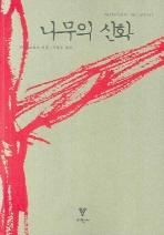 나무의 신화(3판)