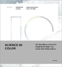 Science in COLOR(국제바이오현미경사진전 10주년 기념 작품집)(수림문화총서)(양장본 HardCover)