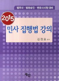 민사집행법 강의(2015)(양장본 HardCover)