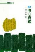 명심보감(신역)(홍신한문신서 4)