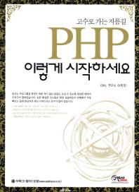 PHP 이렇게 시작하세요