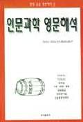 인문과학 영문해석(현대고급영문해석 2)