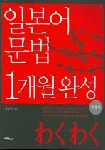 일본어문법 1개월완성