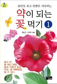 약이 되는 꽃 먹기. 1(꽃맛도 보고 질병도 치유하는)(건강 시리즈 3)