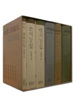 사서삼경 강설 시리즈 세트(전6권)