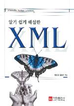 알기 쉽게 해설한 XML