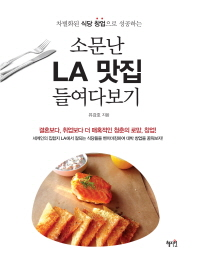 소문난 LA 맛집 들여다보기(차별화된 식당 창업으로 성공하는)