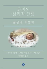유아의 심리적 탄생