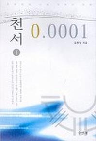 천서 0.0001. 1