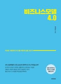 비지니스모델 4.0