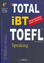 TOTAL IBT TOEFL SPEAKING(CD1장, 별책부록1권포함)