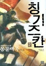 칭기즈칸. 2 : 몽골제국 제1부(대하역사소설)
