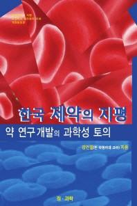 한국 제약의 지평 약 연구 개발의 과학성 토의