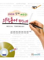 의학용어 완성하기(DVD와 함께 배우는)(CD1장포함)