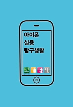 아이폰 실용 탐구생활