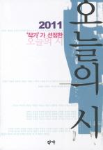 오늘의 시(2011)