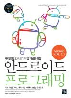 안드로이드 프로그래밍(제대로 된 안드로이드 앱 개발을 위한)(IT HOLIC 22)