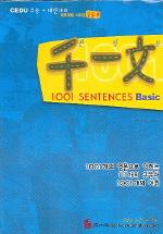 천일문 1001 SENTENCES: BASIC(기본편)
