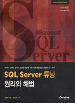 SQL SERVER 튜닝 원리와 해법(양장본 HardCover)