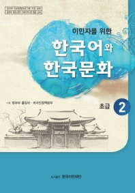 한국어와 한국문화 초급. 2(이민자를 위한)(CD1장포함)