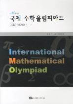국제 수학올림피아드(1959 2010)(엠제곱)