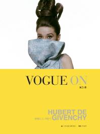 보그 온(Vogue On): 위베르 드 지방시(Hubert de Givenchy)