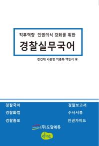 경찰 실무 국어(직무역량 인권의식 강화를 위한)