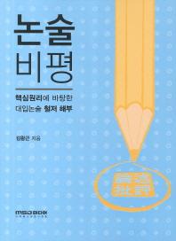 논술비평(2011)
