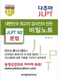JLPT N2 문법(다주마)
