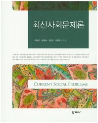 최신사회문제론