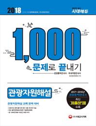 관광자원해설 1000문제로 끝내기(2018)