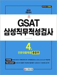 삼성직무적성검사 4급 전문대졸 채용 종합편(2019)