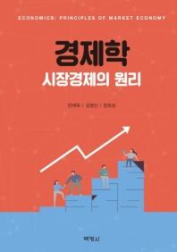 경제학: 시장경제의 원리
