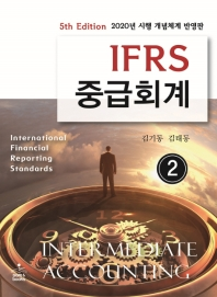 IFRS 중급회계. 2(5판)