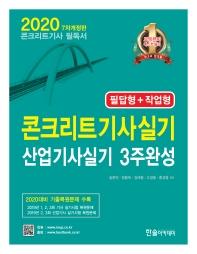 콘크리트기사실기 산업기사실기 3주완성 필답형+작업형(2020)(개정판 7판)