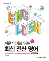 쉬운 영어로 읽는 최신 전산 영어(개정판 3판)(IT CookBook 194)
